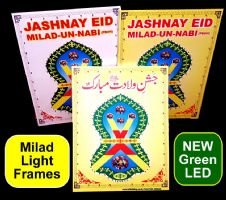 Milad Canvas Frame with 85 LED lights ( GREEN LEDs Lights ) Brand NEW